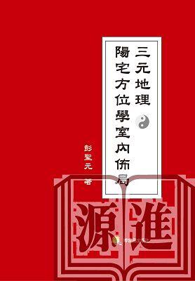 三元地理陽宅方位學室內佈局_bc.jpg