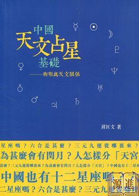 中國天文占星基礎248.jpg