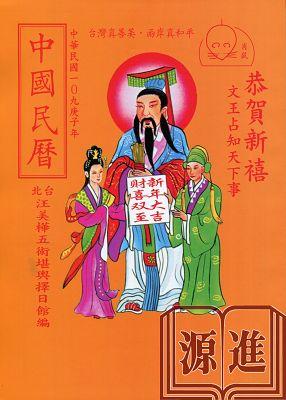 中國民曆075.jpg