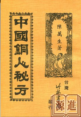 中國銅人秘方079.jpg
