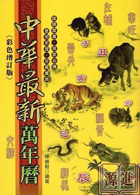 中華最新萬年曆(彩色增訂版).jpg