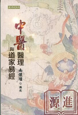 中醫醫理與道家易經028.jpg