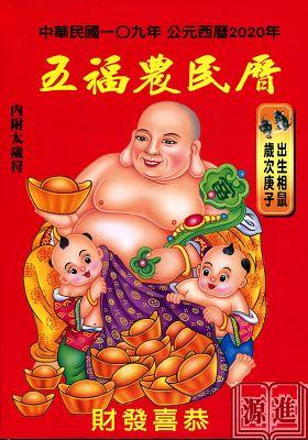 五福農民曆150.jpg