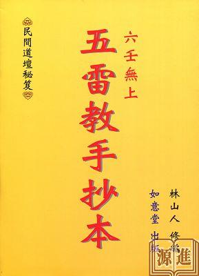 五雷教手抄本004.jpg