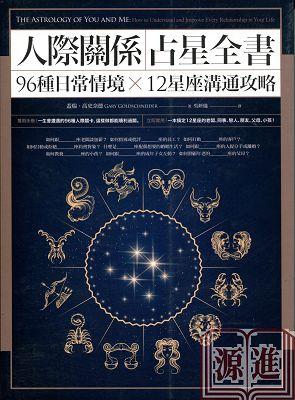 人際關係占星全書010.jpg
