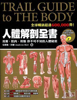 人體解剖全書128.jpg