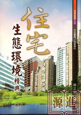 住宅生態環境精典025.jpg