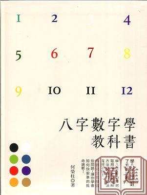 八字數字學教科書037.jpg