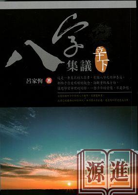 八字集議(辛下)016.jpg