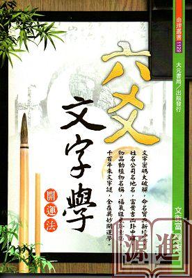 六爻文字學開運法049.jpg