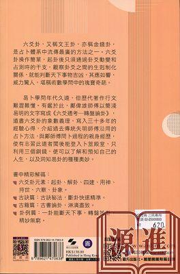 六爻通考─轉盤論卦219.jpg