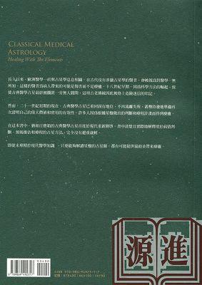 古典醫學占星081.jpg