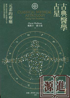 古典醫學占星082.jpg