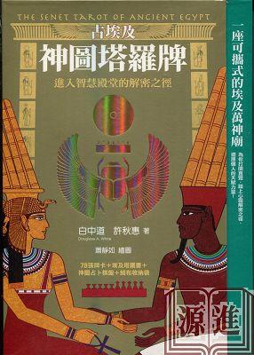古埃及神圖塔羅牌067.jpg