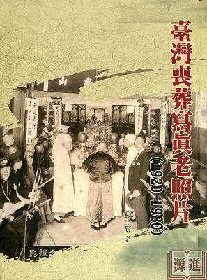 台灣喪葬寫實老照片303.jpg