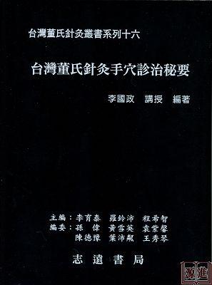 台灣董氏針灸手穴診治秘要058.jpg