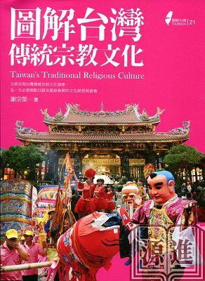 圖解臺灣傳統宗教文化018.jpg