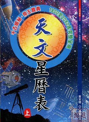 天文星曆表266.jpg