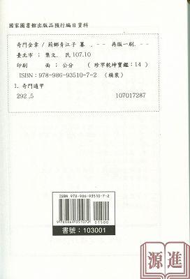 奇門金章041.jpg