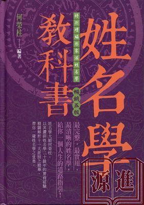 姓名學教科書384.jpg