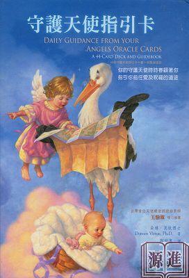 守護天使指引卡027.jpg
