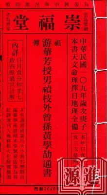 崇福堂游華芳通書097.jpg