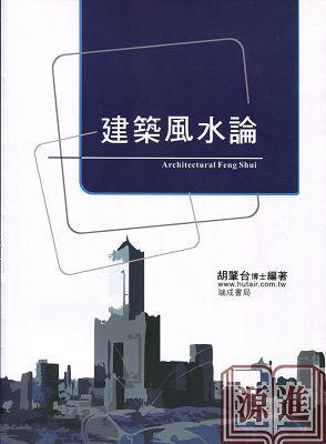 建築風水論012.jpg