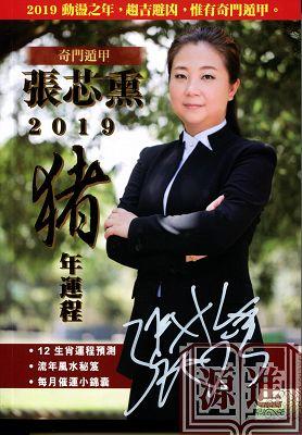張芯熏2019豬年運程024.jpg