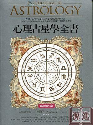心理占星學全書096.jpg