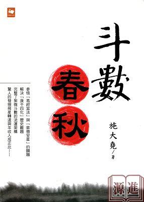 斗數春秋121.jpg