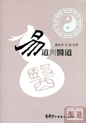 易道與醫道078.jpg