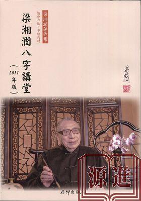 梁湘潤八字講堂(2011版)220.jpg
