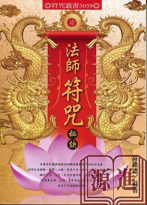 法師符咒秘訣169.jpg