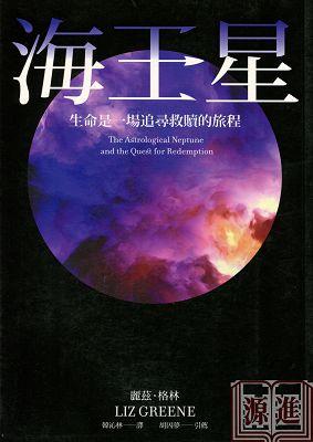 海王星105.jpg
