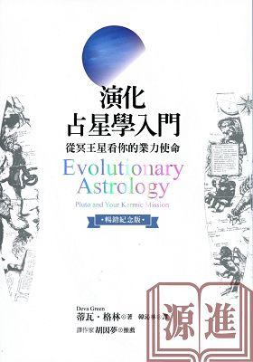 演化占星學入門015.jpg
