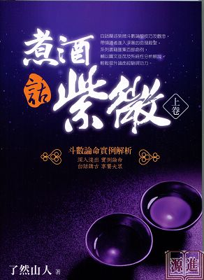 煮酒話紫微上卷085.jpg