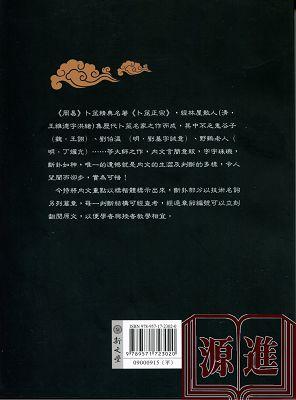 現代秘解卜筮正宗349.jpg