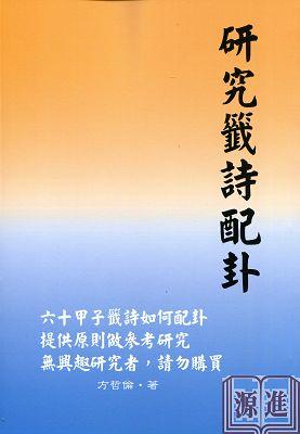 研究籤詩配卦046.jpg
