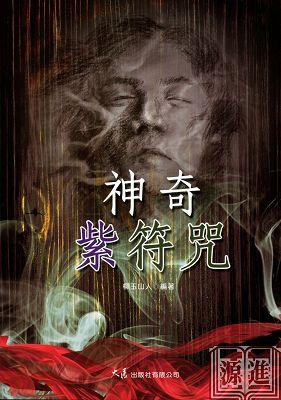 神奇紫符咒165.jpg
