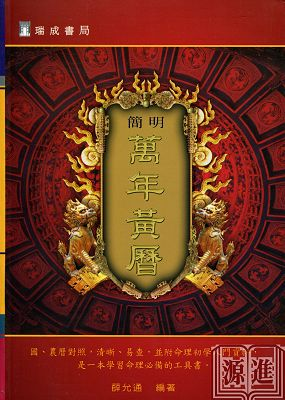 簡明萬年黃曆348.jpg