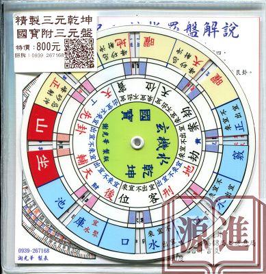 精緻三元乾坤國寶附三元盤022.jpg