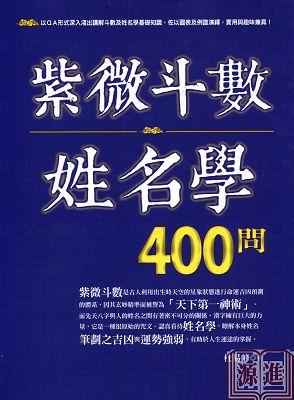 紫微斗數姓名學103.jpg