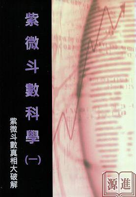 紫微斗數科學142.jpg