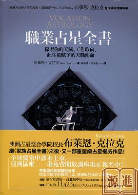 職業占星全書042.jpg