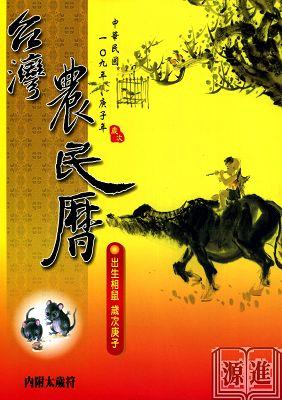 臺灣農民曆152.jpg