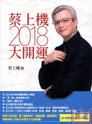 蔡上機2018大開運069.jpg