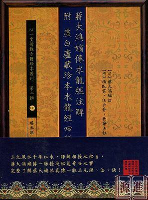 蔣大鴻嫡傳水龍經123.jpg