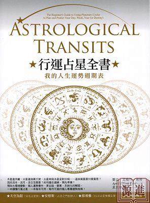 行運占星全書141.jpg