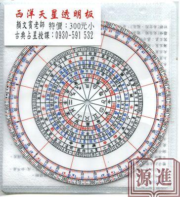 西洋天星透明板145.jpg