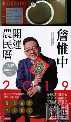 詹惟中-開運農民曆114.jpg